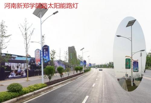 河南新郑学院路太阳能路灯
