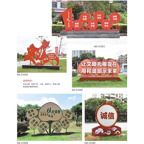 河南小区标语雕塑