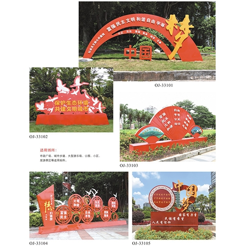 北京公园标语雕塑