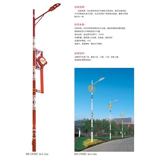 中国风LED路灯