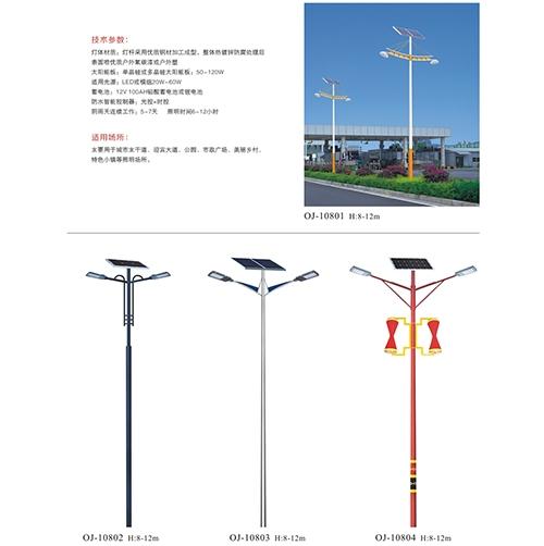 新品太阳能路灯