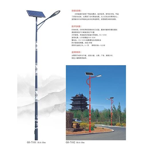 内蒙古太阳能路灯品牌厂家