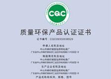 质量环保产品认证证书